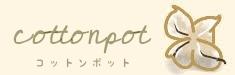 プリザーブドフラワーギフト・オーダーメイド通販【cottonpot】